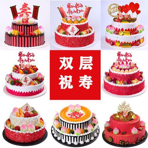 2020新款双层祝寿蛋糕模型寿星老人过寿贺寿生日蛋糕