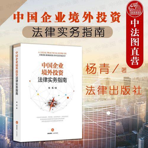 中国企业境外投资法律实务指南 杨青著 法律出版社 境外投资监管政策