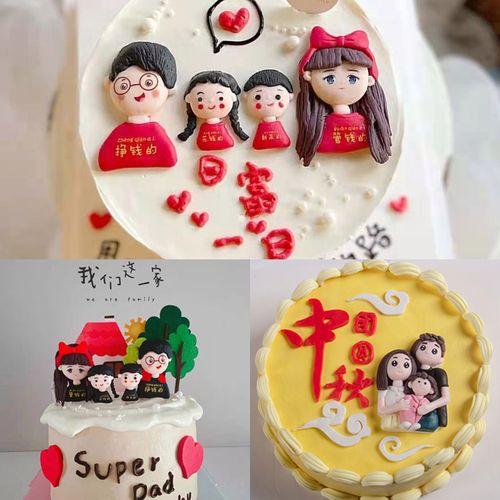 母亲节爸爸妈妈儿女生日蛋糕装饰软陶一家四口三口