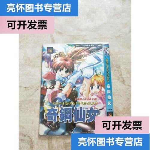 【正版二手9成新】日本超人气经典卡通:奇钢仙女dvd(一碟装)1-28集tv