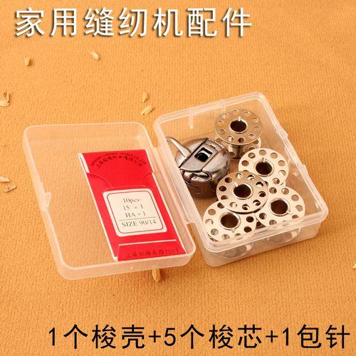 中国家用梭壳1个+梭芯5个+蝴蝶机针1包 家用老式缝纫