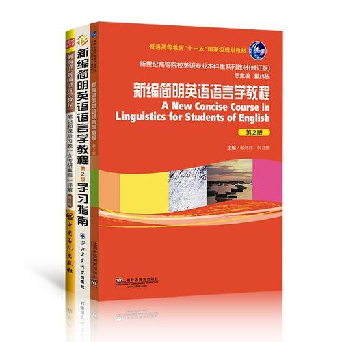 新编简明英语语言学教程+学习指南+笔记和课后习题(含