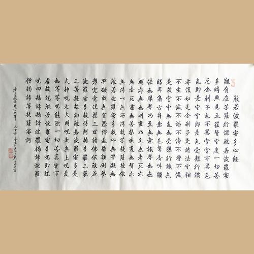 四尺横幅心经书法作品字画纯手写毛笔字手抄写般若波罗蜜心经