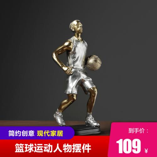 简约创意篮球运动雕塑人物摆件现代家居客厅酒柜电视柜装饰品摆设