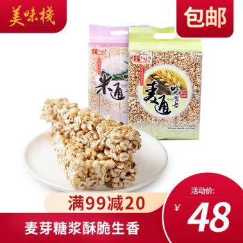 【满99 减20】美味栈 米通麦通380g*2包 香港进口营养代餐休闲零食