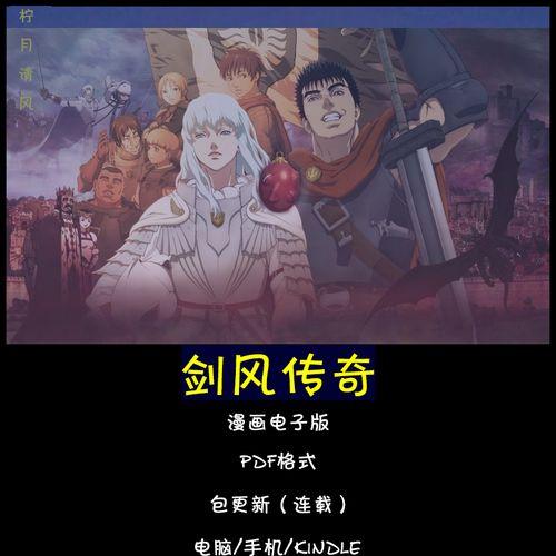 烙印战士剑风传奇高清完全版漫画jpgjpg电子版资料pdf