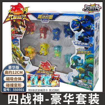 三宝武装精灵火暴速机甲火爆战神碰撞变形战驱合体机器人玩具儿童
