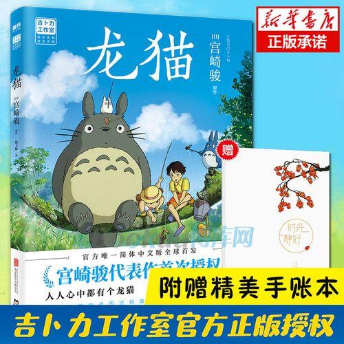 【附赠手账本】龙猫漫画书 宫崎骏绘本官方授权简体中文版同名动漫