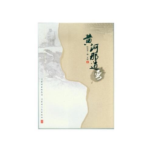 【r7】黄河那道弯 杜拉尔·梅,王瑶 内蒙古人民出版社