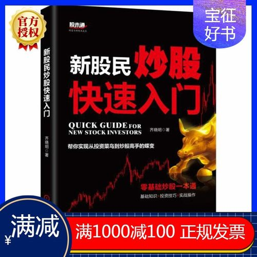 投资理财 股票期货大全入门基础知识新手快速市场技术分析交易策略