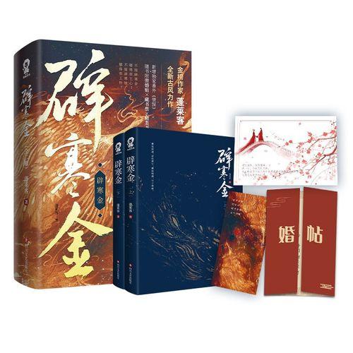 新增番外《情深》 辟寒金 蓬莱客 归鸿书作者全新古风