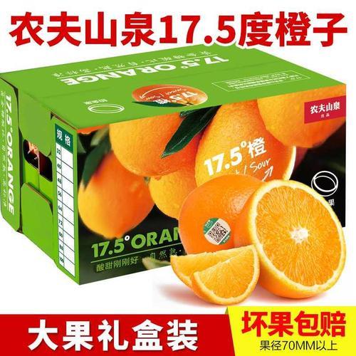 农夫山泉17.5度橙子新鲜脐橙伦晚水果大果原箱礼盒装6
