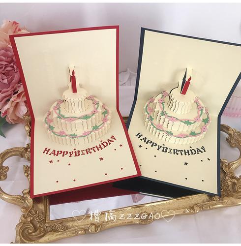 高档贺卡创意蛋糕生日贺卡片少女小物送人卡片折叠