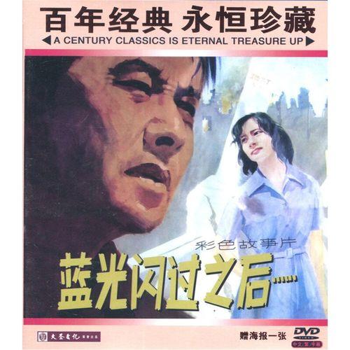 {大圣} 国产老电影:蓝光闪过之后(dvd) 视频光盘碟片