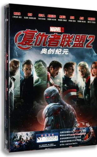 正版电影 复仇者联盟2:奥创纪元dvd 盒装d9 科幻冒险