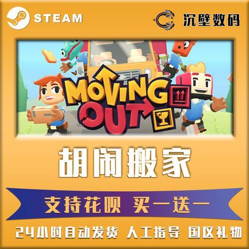 胡闹搬家 steam 中文pc游戏 moving out 国区全球 多人合作 物理搬家