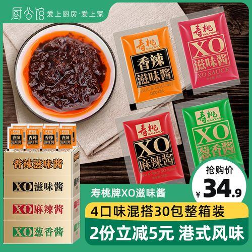 寿桃牌xo酱料海鲜麻辣香辣葱香酱料拌饭酱料港式捞面