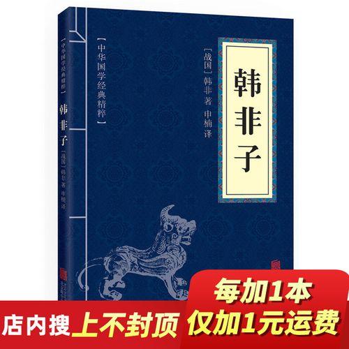 上不封顶口袋便携版 中华国学经典精粹 韩非子故事书籍正版 文白对照