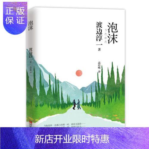 惠典正版渡边淳一·(