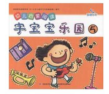 幼儿启蒙阅读:字宝宝乐园5(附光盘)