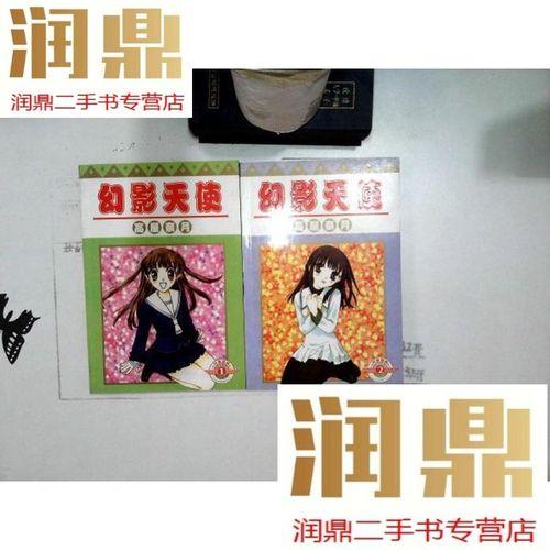 【二手九成新】幻影天使 1,2 2本合售