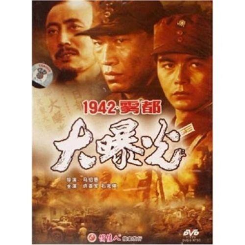 国产老电影光盘碟片:1942雾都大曝光(dvd)正版