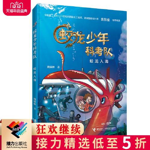 海 蛟龙少年科考队 7-12岁孩子少儿冒险科幻小说故事书小学生一二三四
