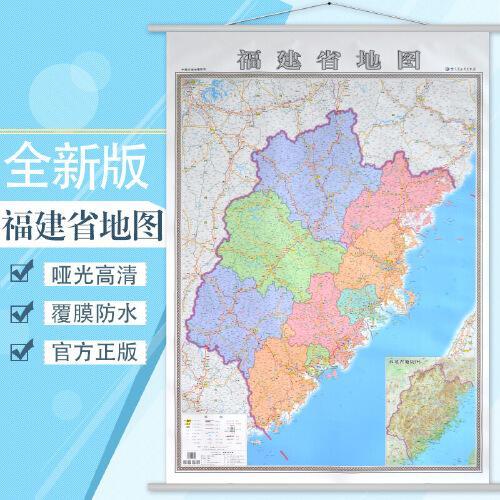 【买一赠三】福建省地图挂图2018全新版 办公室家用书房挂图 行政