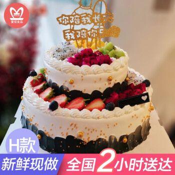 母亲节网红水果老人祝寿生日蛋糕双层同城配送当日送达创意奶油蛋糕送