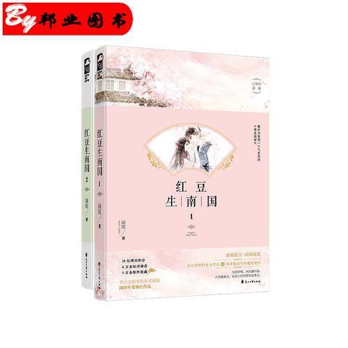大鱼文化系列 红豆生南国1+2凝陇著民国谈情说案悬疑甜宠追妻小说