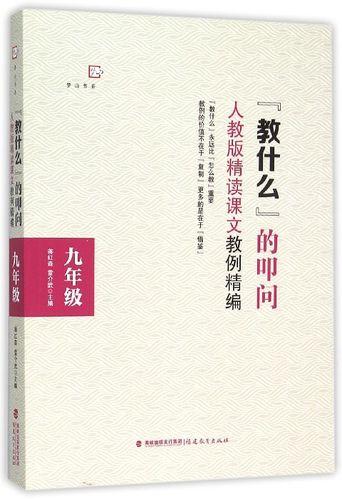 教什么的叩问(人教版精读课文教例精编9年级)/梦山