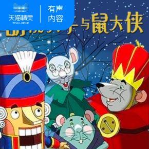 【天猫精灵有声内容】经典童话丨胡桃夹子与鼠大侠