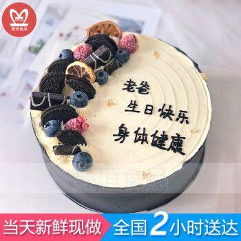 节送爸爸妈妈爷爷奶奶生日礼物蛋糕预定 蓝莓e款 8英寸(适合2-4人)