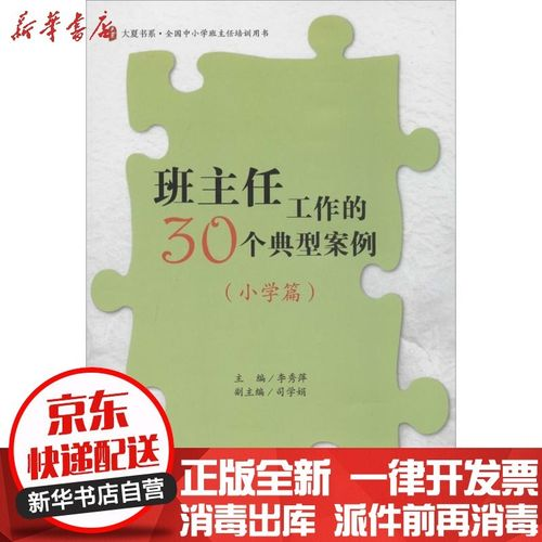【新华书店】班主任工作的30个典型案例(小学篇)李秀萍华东师范大学