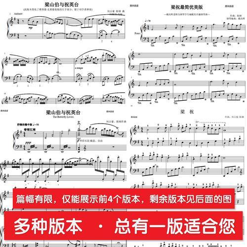 梁山伯与祝英台(梁祝)共10个版本 钢琴谱 五线谱 独奏