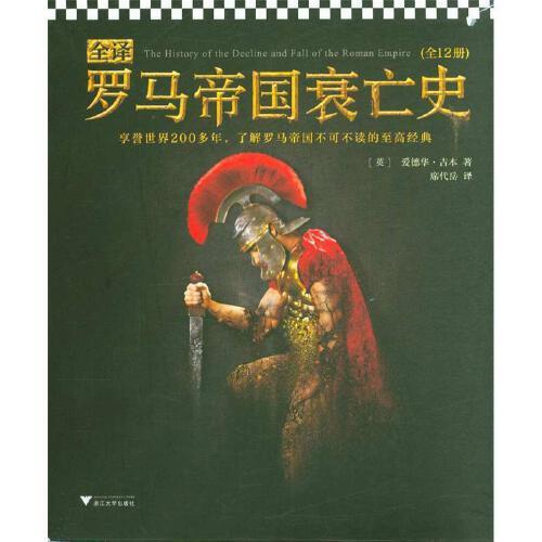 全译罗马帝国衰亡史-(全12册)