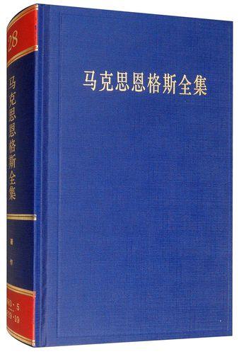 马克思恩格斯全集(第二十八卷)