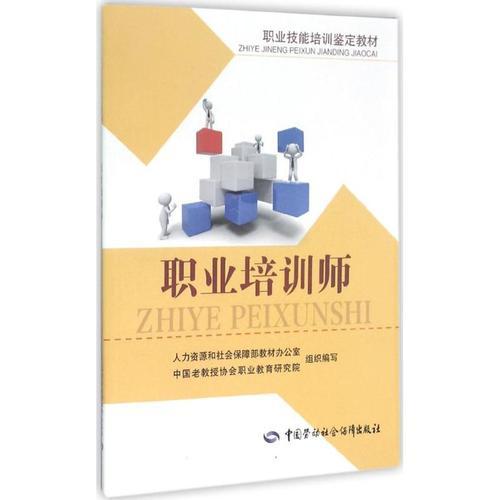 职业培训师 人力资源和社会保障部教材办公室,中国老教授协会职业教育