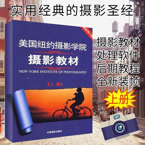 美国纽约摄影学院摄影教材(上册)专业技术技法手机摄影书籍入门教程