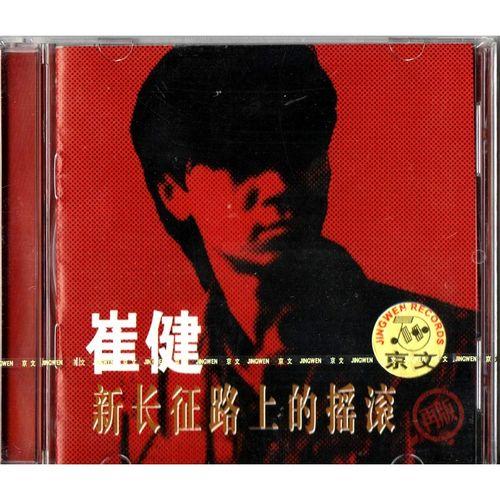 崔健:新长征路上的摇滚cd专辑 花房姑娘 一无所有 从头再来等 华语