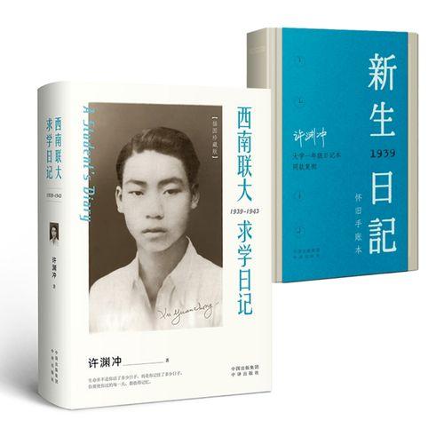 西南联大求学日记(插图珍藏版)(精)+新生日记 许渊冲