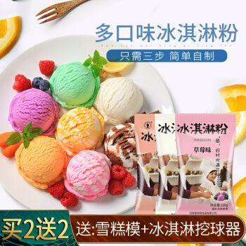 抹茶皇后3口味【草莓+牛奶+巧克力】