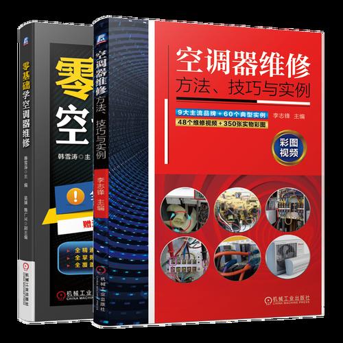 包邮 空调器维修方法技巧与实例+零基础学空调器维修