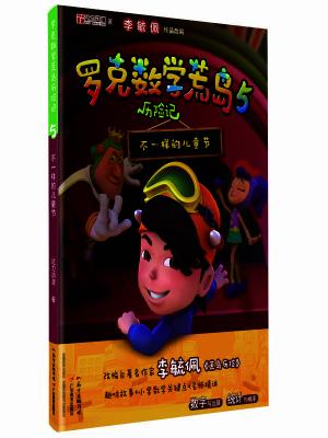 罗克数学荒岛历险记5:不一样的儿童节