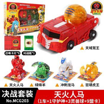 【品质保证】盟卡车神 神奇历险记之萌蒙玩具 灵兽球魔幻男孩变形车