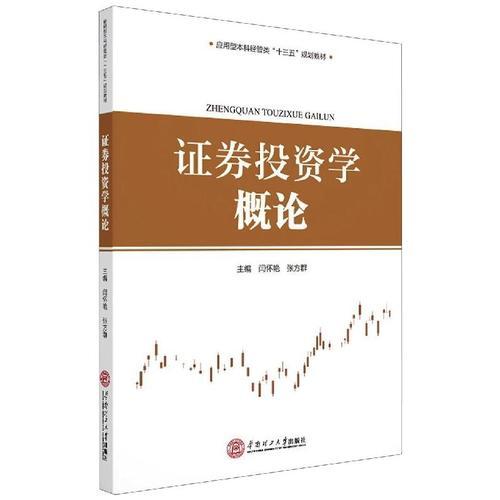 证券投资学概论 图书