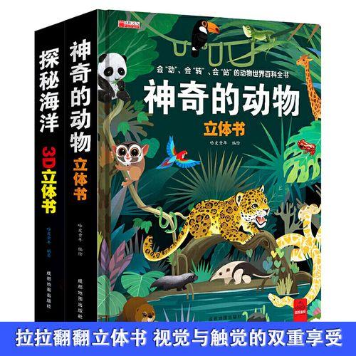 神奇的动物立体书+探秘海洋3d立体书翻翻书全套2册 儿童科普绘本3一6