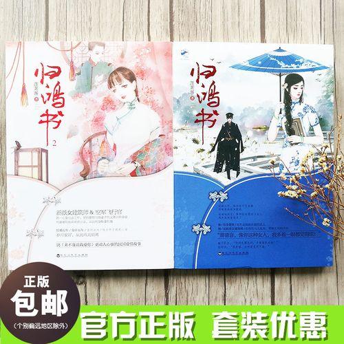 正版归鸿书1+2蓬莱客现代穿越古代民国言情恋爱青春