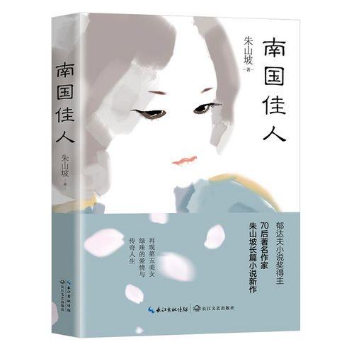 正版 包邮 南国佳人(长篇小说) 9787570212026