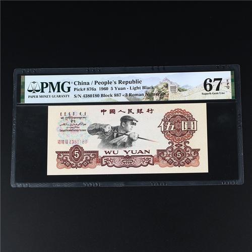 三罗马浅版第三套人民币伍元炼钢工人保真钱老版